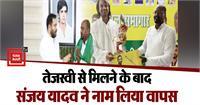 तारापुर से निर्दलीय उम्मीदवार ने बदला पाला, तेजस्वी से जा मिले तेजप्रताप का गुण गाने वाले संजय सिंह
