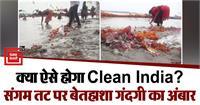 क्या ऐसे होगा Clean India: जिस शहर से हुई 'स्वच्छता अभियान' की शुरुआत... वहींलगा गंदगी काबेतहाशा अंबार