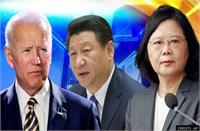 एशिया में ताइवान को लेकर अमेरिका-चीन के बीच बढ़ेगा टकराव