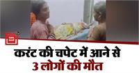 जहानाबादः बिजली की तार की चपेट में आने से दंपति सहित 3 लोगों की मौत, गांव में पसरा मातम