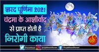 शरद पूर्णिमा 2021: चंद्रमा के आशीर्वाद से प्राप्त होती है निरोगी काया