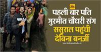 पत्नी संग अपने बिहार के गांव पहुंचे गुरमीत चौधरी, पहली बार ससुराल पहुंची देबिना बनर्जी का बच्चों संग दिखा प्यारा अंदाज