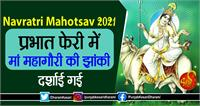 Navratri Mahotsav 2021: प्रभात फेरी में मां महागौरी की झांकी दर्शाई गई