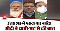 उत्तराखंड में मूसलाधार बारिश: PM मोदी ने पुष्कर सिंह धामी और अजय भटट् से की बात