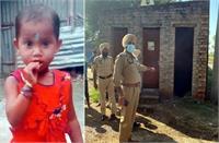 लापता बच्ची का शव हुआ गटर से बरामद, फैक्टरी मालिक गिरफ्तार