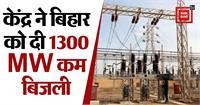 बिहार को केंद्र से मिलने वाली बिजली आपूर्ति में भारी कटौती, 4500 MW की जगह मिली 3200 MW