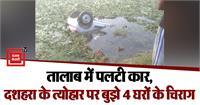 बिजनौर: संतुलन बिगड़ने से तालाब में पलटी कार, दशहरा के त्योहार पर बुझे 4 घरों के चिराग