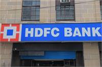 HDFC बैंक का दूसरी तिमाही का एकीकृत शुद्ध लाभ 18% बढ़कर 9,096 करोड़ रुपए पर