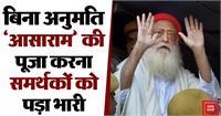 बिना अनुमति रेप के दोषी 'आसाराम' की पूजा कर रहे उसके समर्थकों के खिलाफ FIR दर्ज