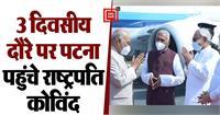 राष्ट्रपति रामनाथ कोविंद 3 दिवसीय दौरे पर पहुंचे पटना, कई कार्यक्रमों में होंगे शामिल