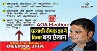 AOA Election: ऐस सिटी में 31 अक्टूबर को होगा चुनाव, प्रत्याशी दीपक झा ने अधूरे कामों को प्राथमिकता देने के साथ किया बड़ा ऐलान