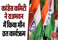 अजय मिश्रा को बर्खास्त करने की मांग को लेकर कांग्रेस कमिटी ने राजभवन में किया मौन व्रत कार्यक्रम