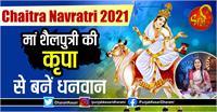 Chaitra Navratri 2021:मां शैलपुत्री की कृपा से बनें धनवान