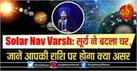 Solar Nav Varsh: सूर्य ने बदला घर, जानें आपकी राशि पर होगा क्या असर