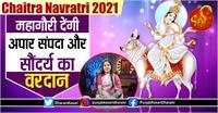 Chaitra Navratri 2021: महागौरी देंगी अपार संपदा और सौंदर्य का वरदान
