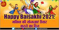 Happy Baisakhi 2021: भविष्य की योजनाएं तैयार करने का दिन