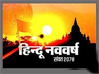 Hindu New Year 2021: 90 से अधिक वर्षों बाद बनेगी विचित्र स्थिति