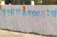 बैसाखी पर श्री आनंदपुर साहिब में लिखे मिले खालिस्तान समर्थक नारे, मचा हड़कंप