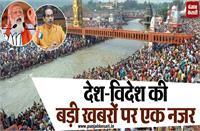 रैलियों का महासोमवार, महाराष्ट्र में लटक रही लॉकडाउन की तलवार...देश-विदेश की बड़ी खबरों पर एक नजर
