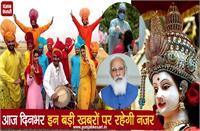 देश में चैत्र नवरात्रि की धूम, 24वें मुख्य चुनाव आयुक्त बने सुशील चंद्रा...आज की बड़ी खबरें