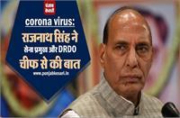 corona virus: सेना से मांगी गई मदद, राजनाथ सिंह ने सेना प्रमुख और DRDO चीफ से की बात