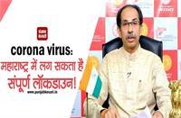 corona virus: महाराष्ट्र में लग सकता है संपूर्ण लॉकडाउन!, CM उद्धव ठाकरे करेंगे ऐलान