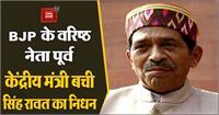 BJP के वरिष्ठ नेता पूर्व केंद्रीय मंत्री बची सिंह रावत का निधन, CM और पूर्व सीएम ने जताया दुख