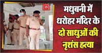 मधुबनी में धरोहर मंदिर के 2 साधुओं की नृशंस हत्या, कुदाल से काटकर सिर व धड़ को किया अलग