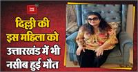 लाखों खर्च कर दिल्ली से इलाज के लिए चंपावत पहुंची महिला, कोरोना से हार गई जंग