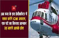 इतना किराया अदा कर नए हेलीकाॅप्टर में घूमेंगे सीएम जयराम