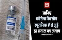 भारत में क्यों मिली स्पूतनिक V को मंजूरी, कितनी होगी कीमत...यहां जानिए हर सवाल का जवाब