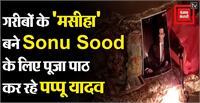 Sonu Sood की सलामती के लिए 3 दिनों से उपवास कर रहा ये फैन, बोला- भैया जल्द हो जाएं ठीक