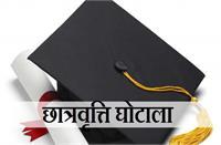 छात्रवृत्ति घोटाला : 25 हजार की पगार लेेने वाले बन गए करोड़ों के घोटालेबाज