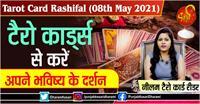 Tarot Card Rashifal (8th May 2021): टैरो कार्ड्स से करें अपने भविष्य के दर्शन