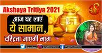 Akshaya Tritiya 2021: आज घर लाएं ये सामान, दरिद्रता जाएगी भाग