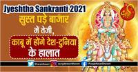 Jyeshtha Sankranti 2021: सुस्त पड़े बाजार में तेजी, काबू में होंगे देश-दुनिया के हालात