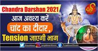 Chandra Darshan 2021: आज अवश्य करें चांद का दीदार, Tension जाएगी भाग