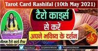 Tarot Card Rashifal (10th May 2021): टैरो कार्ड्स से करें अपने भविष्य के दर्शन