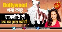 Bollywood: श्रद्धा कपूर राजनीति में उच्च पद प्राप्त करेंगी !