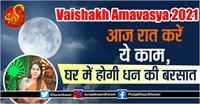 Vaishakh Amavasya 2021: आज रात करें ये काम, घर में होगी धन की बरसात