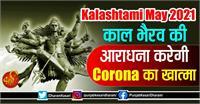 Kalashtami May 2021: काल भैरव की आराधना करेगी Corona का खात्मा