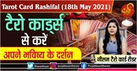 Tarot Card Rashifal (18th May 2021): टैरो कार्ड्स से करें अपने भविष्य के दर्शन