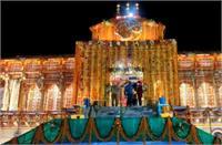 ब्रहममुहूर्त में खोले गए बदरीनाथ के कपाट, भक्त घर बैठे कर सकेंगे भगवान बद्री के दर्शन