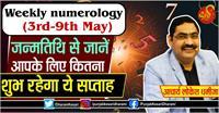 Weekly numerology (3rd-9th May): आपके लिए कितना शुभ रहेगा ये सप्ताह