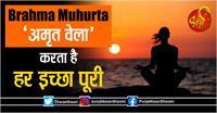 Brahma Muhurta : 'अमृत वेला' करता है हर इच्छा पूरी
