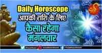 Daily Horoscope: आपकी राशि के लिए कैसा रहेगा मंगलवार