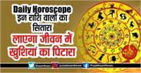 Daily Horoscope: इन राशि वालों का सितारा लाएगा जीवन में खुशियां का पिटारा