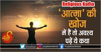 Religious Katha: 'आत्मा' की खोज में हैं तो अवश्य पढ़ें ये कथा