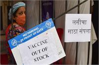 कोरोना वैक्सीन की किल्लत-दिल्ली में आज से कोवैक्सीन वाले सेंटर बंद, महाराष्ट्र में भी रूका वैक्सीनेश