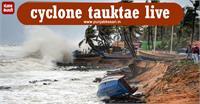 cyclone Tauktae live: मुंबई में तबाही के बाद गुजरात पहुंचा चक्रवाती तूफान